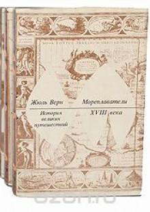 Обложка книги  - История великих путешествий (комплект из 3 книг)