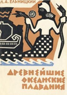 Обложка книги  - Древнейшие океанские плавания