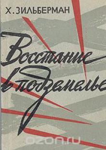 Обложка книги  - Восстание в подземелье