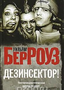 Обложка книги  - Дезинсектор!