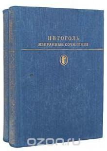 Обложка книги  - Н. В. Гоголь. Избранные сочинения в 2 томах (комплект из 2 книг)