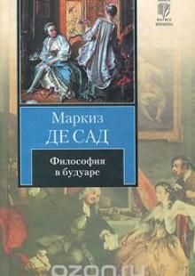 Обложка книги  - Философия в будуаре, или Безнравственные учителя