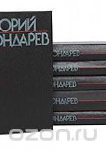 Обложка книги  - Юрий Бондарев. Собрание сочинений в 6 томах (комплект из 6 книг)