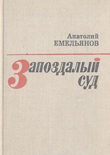Обложка книги  - Запоздалый суд: Повести и рассказы