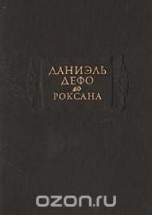 Обложка книги  - Роксана