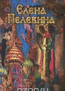 Обложка книги  - Елена Пелевина