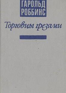Обложка книги  - Торговцы грезами