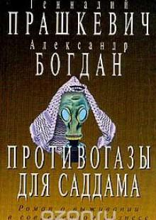 Обложка книги  - Противогазы для Саддама