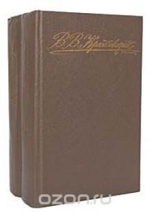 Обложка книги  - Петербургские трущобы (комплект из 2 книг)
