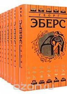 Обложка книги  - Георг Эберс. Собрание сочинений в 9 томах (комплект из 9 книг)