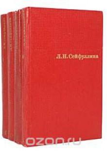 Обложка книги  - Л. Н. Сейфуллина. Сочинения в 4 томах (комплект из 4 книг)