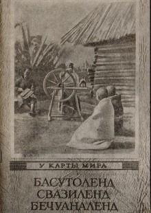 Обложка книги  - Басутоленд. Свазиленд. Бечуаналенд