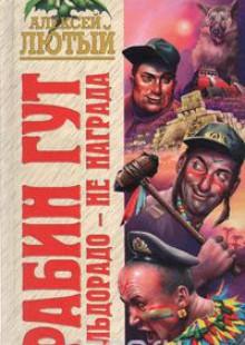 Обложка книги  - Рабин Гут. Эльдорадо – не награда