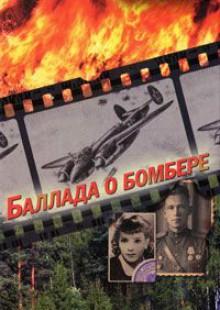 Обложка книги  - Баллада о бомбере