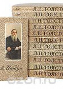 Обложка книги  - Л. Н. Толстой. Собрание сочинений в 12 томах (комплект из 12 книг)