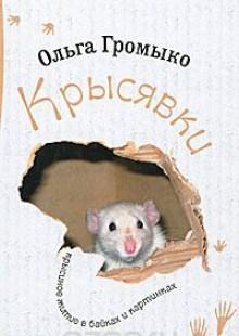 Обложка книги  - Крысявки. Крысиное житие в байках и картинках