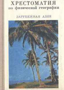 Обложка книги  - Хрестоматия по физической географии. Зарубежная Азия
