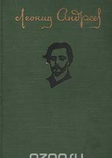 Обложка книги  - Леонид Андреев. Повести и рассказы