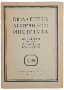 Обложка книги  - Бюллетень Арктического института СССР № 1 – 2 за 1931 год