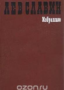 Обложка книги  - Лев Славин. Избранное