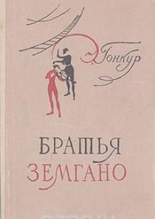 Обложка книги  - Братья Земгано