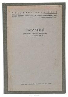 Обложка книги  - Каракумы. Северо-Восточные Каракумы по данным 1929 и 1930 гг.