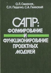 Обложка книги  - САПР: формирование и функционирование проектных модулей