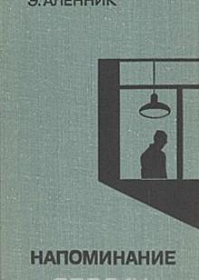 Обложка книги  - Напоминание