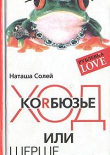 Обложка книги  - Ход Korбюзье, или Шерше бlя femme