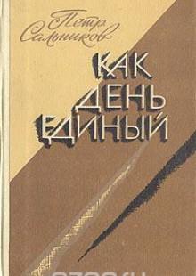 Обложка книги  - Как день единый