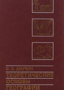 Обложка книги  - Теоретические основы географии