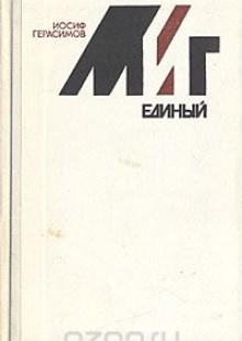 Обложка книги  - Миг единый