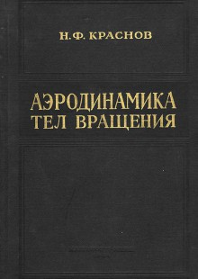 Обложка книги  - Аэродинамика тел вращения