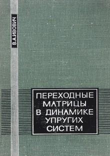 Обложка книги  - Переходные матрицы в динамике упругих систем