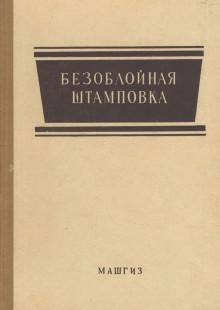 Обложка книги  - Безоблойная штамповка