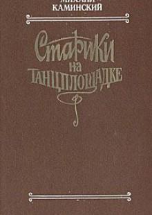 Обложка книги  - Старики на танцплощадке
