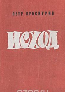 Обложка книги  - Исход