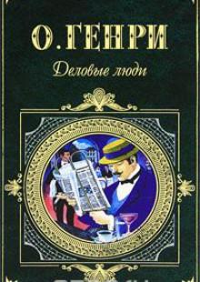 Обложка книги  - Деловые люди