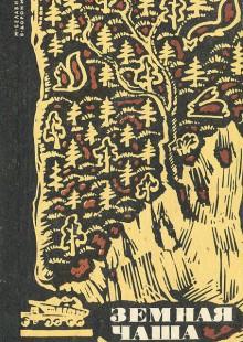 Обложка книги  - Земная чаша