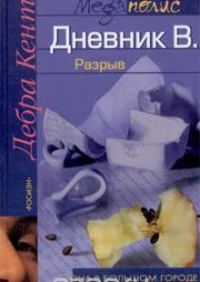 Обложка книги  - Дневник В. Разрыв