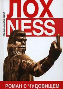 Обложка книги  - Лохness. Роман с чудовищем