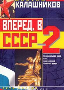 Обложка книги  - Вперед, в СССР – 2