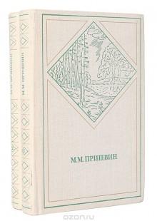 Обложка книги  - М. М. Пришвин. Избранные произведения в 2 томах (комплект из 2 книг)