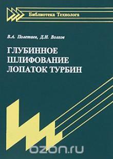 Обложка книги  - Глубинное шлифование лопаток турбин