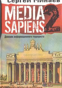 Обложка книги  - Media Sapiens-2. Дневник информационного террориста