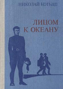Обложка книги  - Лицом к океану