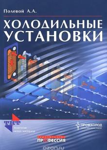 Обложка книги  - Холодильные установки