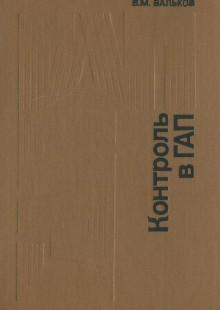 Обложка книги  - Контроль в ГАП