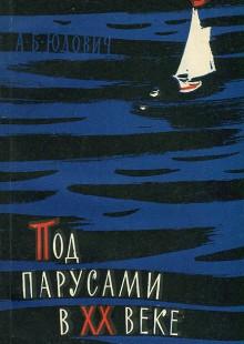 Обложка книги  - Под парусами в ХХ веке. Плавание шхуны «Заря»