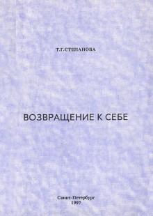 Обложка книги  - Возвращение к себе